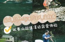 国庆不加价酒店推荐 武夷山超值露营体验