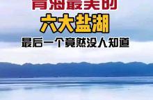 青海最美六大盐湖