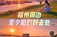 【景点攻略】福州滨海新城东湖数字小镇 福州周边看夕阳最美的地方,非常适合傍晚时分来到这里休闲散步哦。