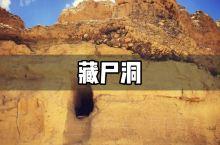 大漠孤沙,古格王朝一夜消失的城市,彷彿只有藏屍洞才能訴說這一夜之間的秘密。