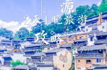 江西•上饶|中国最美乡村篁岭|看晒秋花海
