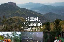 """深山中的公盂村:不为人知的""""世外桃源"""""""