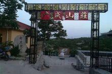 天津蓟县盘山张广成山庄农家院,位于盘山脚下,周围环境环境安静、优雅,空气清新,小院依山而建,饭后可以