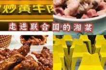 走进联合国的湘菜排队王—炊烟小炒黄牛肉