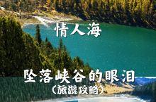 成都周边游|不输新西兰的川西湖泊•情人海