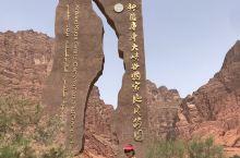 """位于新疆的库车的,""""天山神秘大峡谷"""",真是一个神奇而又壮美的自然风景名胜区。当你身临其中时,你无法用"""