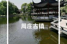 江浙沪周边游苏州周庄亲子游