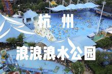 杭州玩水冲浪 | 浪浪浪水乐园  逃过了杭州的梅雨天,终于在这个周末,迎来了久违的阳光,夏秋炎热和阴