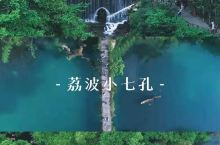 """地球腰带上的绿宝石,人称贵州""""九寨沟"""""""