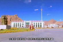 初到西藏阿里狮泉河镇,解决床车驻车地及吃饭问题,畅快洗了个澡
