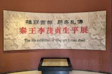 还行吧!! 大唐秦王陵博物馆