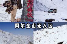 南疆|我的无人机消失在了这片高海拔无人区