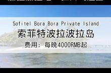 大溪地波拉波拉岛索菲特海滩度假酒店
