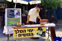 耶路撒冷 赎罪日街拍