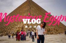 沙发奇缘vlog特别期:谜之埃及