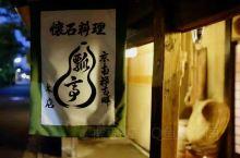 京都瓢亭|传承十四代的米其林三星怀石料理