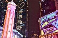 我想在重庆的街头慢慢的走,看霓虹夜景,赏人间浪漫,品宵夜美食,尝生活之美。就只是简单地去和重庆来一次