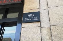 格雷斯精选酒店