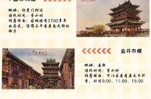 """. """"保存最为完好的古城""""之一 中国汉民族地区现存最为完整的古城 中国仅有的以整座古城申报世界文化遗"""