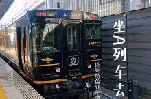 【景点攻略】 详细地址:日本熊本县三角市 三角   交通攻略:从熊本车站搭乘#坐A列车去吧#特色列车