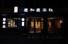 庆和庆茶社