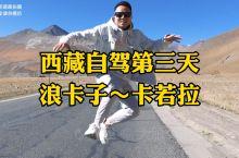 西藏阿里自驾攻略,第三天,去卡若拉冰川