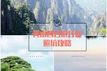 上海出发黄山四日游线路及详细避坑攻略