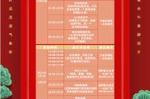 鼎龙湾元旦期间活动节目表