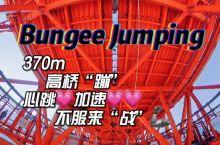 从370米高桥纵身一跃蹦下,是怎样的刺激