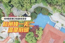 酒店推荐|杭州独一无二天然温泉私邸
