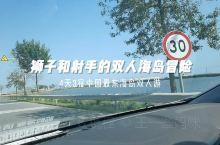 中国最东海岛带娃旅行(鬼节奇遇)