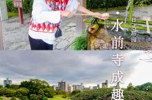 熊本|水前寺成趣园 别具一格的日式庭园
