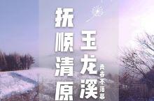 抚顺丨超小众景区—清原玉龙溪