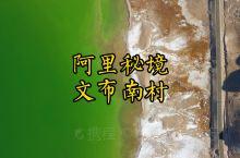 秘境文布南村,开4500公里来这里,值吗