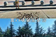 建在遗址上的三门峡虢国公园