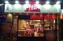 牛極,是一家以石烧牛扒為主打的專门店,在香港各区已有多家分店,其特式所在為自己控製牛扒的生熟程度,自
