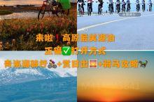 高原最美湖泊的正确打开骑行+赏日落