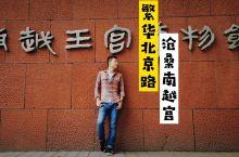 探访南越王宫遗址,领略广州风雨两千年