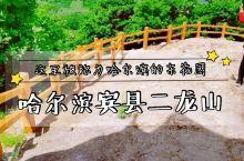哈尔滨丨春季踏青好去处,打卡宾县二龙山