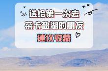 携程旅游攻略推荐#茶卡盐湖