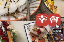 #茂名•高州探店の 『幸会料理馆』
