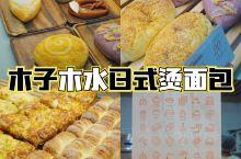 武汉 | 碳水脑袋不能错过的高质量面包店