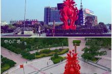 洪洞•中心广场