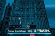安庆七街橙子酒店喊你来打卡啦