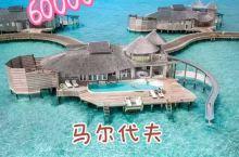 马尔代夫 最奢侈海上滑滑梯别墅