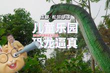 成都周末亲子游,看恐龙玩飞索穿越丛林!