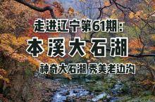 走进辽宁第61期:本溪大石湖。