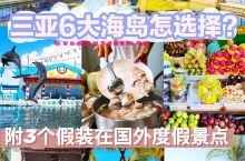 三亚旅游|6大海岛怎么选?小众景点美食攻