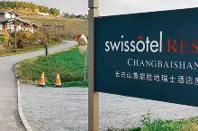 人少好去处:长白山瑞士鲁能度假胜地