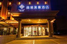 轻奢型酒店